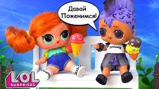 Скейти В ШОКЕ! Панки хочет жениться! Мультик куклы ЛОЛ сюрприз LOL dolls