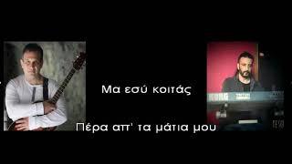Pera ap ta matia mou Polis Kallis feat Chris Sitaridis