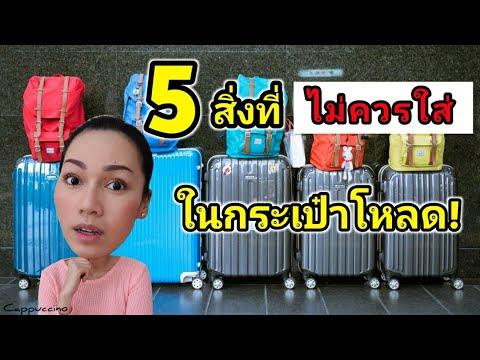ขึ้นเครื่องบินต้องรู้! 5 สิ่งที่ไม่ควรใส่ในกระเป๋าโหลด | Cappuccino