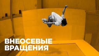 Как делать внеосевые вращения на батуте(Гриша Фузеев, райдер батутного парка Jump Family расскажет вам, как научиться делать внеосевые вращения на батут..., 2014-10-18T15:52:10.000Z)