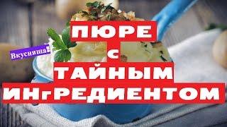 Картофельное пюре в блендере, мультиварке. Как готовить. Приготовить. Рецепт. Блюда в блендере(Необычное картофельное пюре рецепт которого я предлагаю блюдо УНИКАЛЬНОЕ! С ним можно делать ВАРЕНИКИ:..., 2015-09-22T23:25:51.000Z)