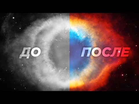 Снимки космоса раскрашивают?  /  Палитра Hubble Space Telescope Feat @DS Astro
