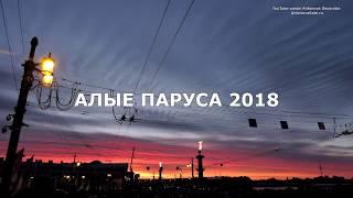 Алые паруса 2018. Праздничный салют.