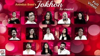 Jokhon re-created |Full Video Song | Feat. Various Artists | Anindya Bose