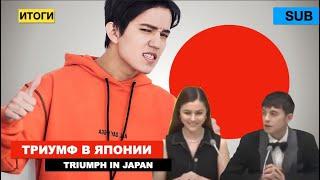 Dimash - Триумф на Японском телевидении / TOKYO JAZZ - Международный фестиваль