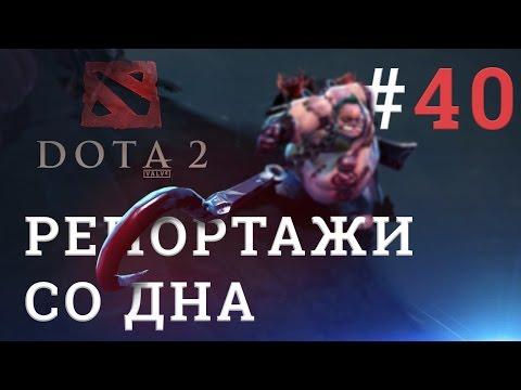 видео: dota 2 Репортажи со дна #40