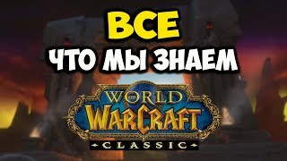 ВСЕ НОВОСТИ О WOW CLASSIC ПОСЛЕ BLIZZCON! Итоги World of WarCraft: Classic