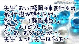 【修羅場】先生「福岡→東京の飛行機が墜ちたぞ!」私「えっ…(顔面蒼白)」先生「ん?顔白いけどどうした?」私「お父さんが乗ってるかも…」父は朝早い飛行機で東京の取引先の人の葬儀に向かっていて… thumbnail