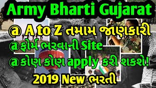 New Indian Army bharti in Gujarat,All information in this video about Gujarat bharti recruitment