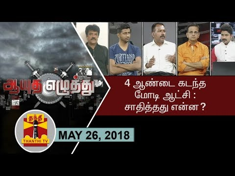 (26/05/2018)Ayutha Ezhuthu : 4 Years of Modi Govt: Pros and Cons | Thanthi TV