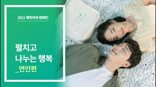 [기아대책] happy hour_해외아동결연 캠페인_연인편_15s