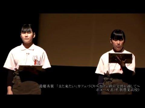 [佐賀県]高校生ICT利活用プレゼンテーション大会(2015.12.14)[佐賀新聞社]
