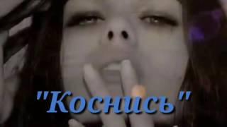 Milen Коснись