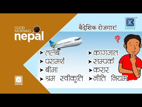 Problems of foreign employment in Nepal | Good Morning Nepal | 04 September 2018