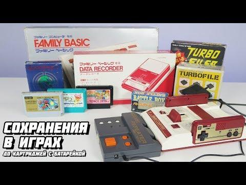 Сохранения в играх до картриджей с батарейкой // Extra Life