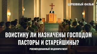 Христианский фильм «РАЗОРВАТЬ ЗАКЛЯТЬЕ» Воистину ли назначены Господом пасторы и старейшины религиозного мира? (Видеоклип 5/6)