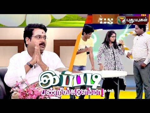 Ippadi Panreengale Ma | 14/04/2016 | Puthuyugam TV