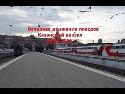 Вечернее движение поездов на Казанском вокзале (1/2 ч.)