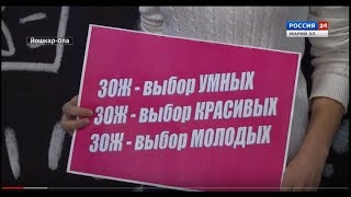 Россия 24. Вести Марий Эл 15 11 2017
