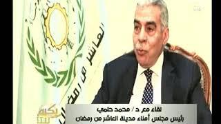 رئيس مجلس أمناء مدينة العاشر يوضح دوره وإنجازاته في المدينة