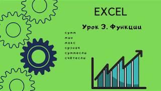 Excel. Урок 3 .  Функции.