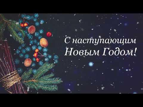Открытка С Наступающим Новым Годом Видео Поздравление на темном фоне