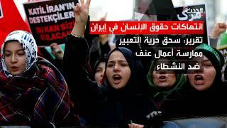 أوضاع حقوق الإنسان في إيران