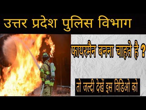 Fireman 2065 post.Uttar pradesh police bharti 2019 . Latest govt job 2019.in hindi.