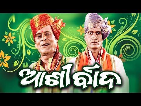 ASHIRBAD ଆଶୀର୍ବାଦ - Daskathia ଦାସକାଠିଆ || Voice By - Rama Hari Padhi || Sarthak Music
