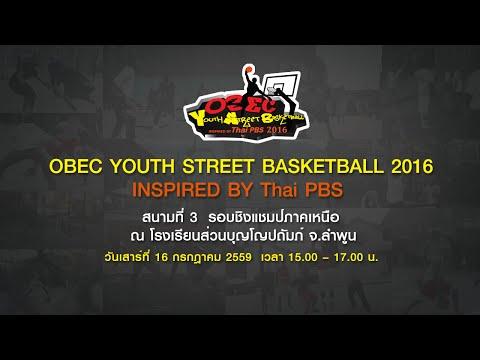OBEC Youth Street Basketball 2016 Inspired by Thai PBS สนามที่ 3 : รอบชิงแชมป์ภาคเหนือ