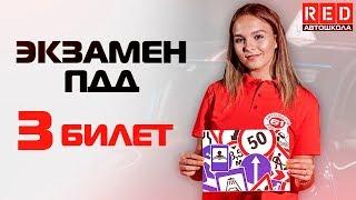 Экзаменационные Билеты ПДД 2019!!! Разбор Всех Вопросов (3) [Автошкола RED]