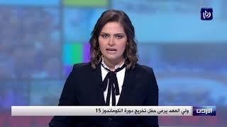 ولي العهد يرعى حفل تخريج دورة الكوماندوز 15 - (25-4-2019)