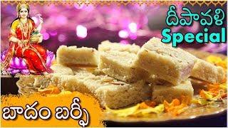 Almond Burfi | Badam Burfi Recipe In Telugu | Badam Katli Recipe | బాదాంబర్ఫీ