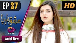 Pakistani Drama   Ishq Ya Rabba - Episode 37   Aplus Dramas   Bilal Qureshi, Srha Asghar, Fatima