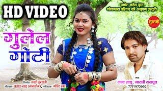 Gulel Goti Turi - गुलेल गोटी टुरी - Ganga Sahu & Gaytri Rajput - 07771972002 - CG Song