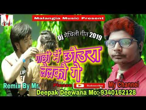 Gachhi Me Chhaura Lelkau Ge # Sanjit Yadav # Dj Maithili Song # Deepak Deewana # 9340162128