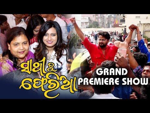 PREMIERE SHOW | ODIA MOVIE | SATHI TU FERIA | MANTU & AANISHA | JYOTI & ANUBHA