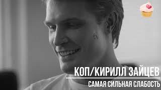 "Series ""COP"" - Vasilisa Vikhreva - Anna Snatkina John Mackenzie - Kirill Zaitsev"