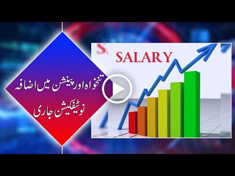 15% increase in salaries, pension, notification issued