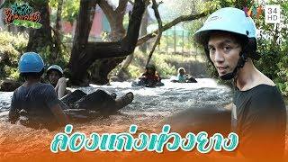 ล่องแก่งห่วงยาง คลายร้อนสุดมัน! @ลำน้ำแม่สะงา | ชื่นใจไทยแลนด์