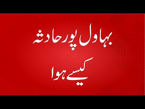 Reason behind Oil tanker accident in Bahawalpur hadsa oil tanker explosion M. Akmal The Skill Sets