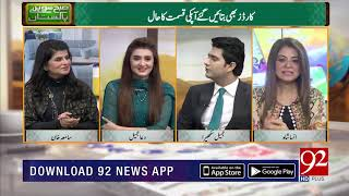 Lahore Qalandars will not disappoint this time, Samia Khan predicts | 16 February 2019 | 92NewsHD