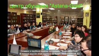 Семинар о плану развития 14 15 ноября в центре обучения Astana Gold