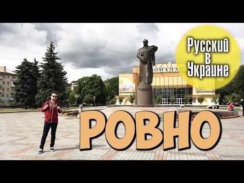 РУССКИЙ В УКРАИНЕ / РОВНО