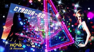 Студия-80 - Ночь ( CD, 2014 )