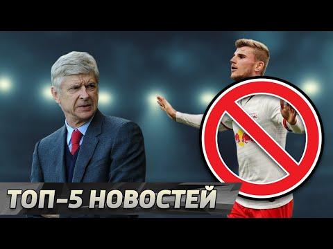 Футбол по Венгеру. Ливерпуль откажется от Вернера? Худшие трансферы Серии А [НОВОСТИ недели]