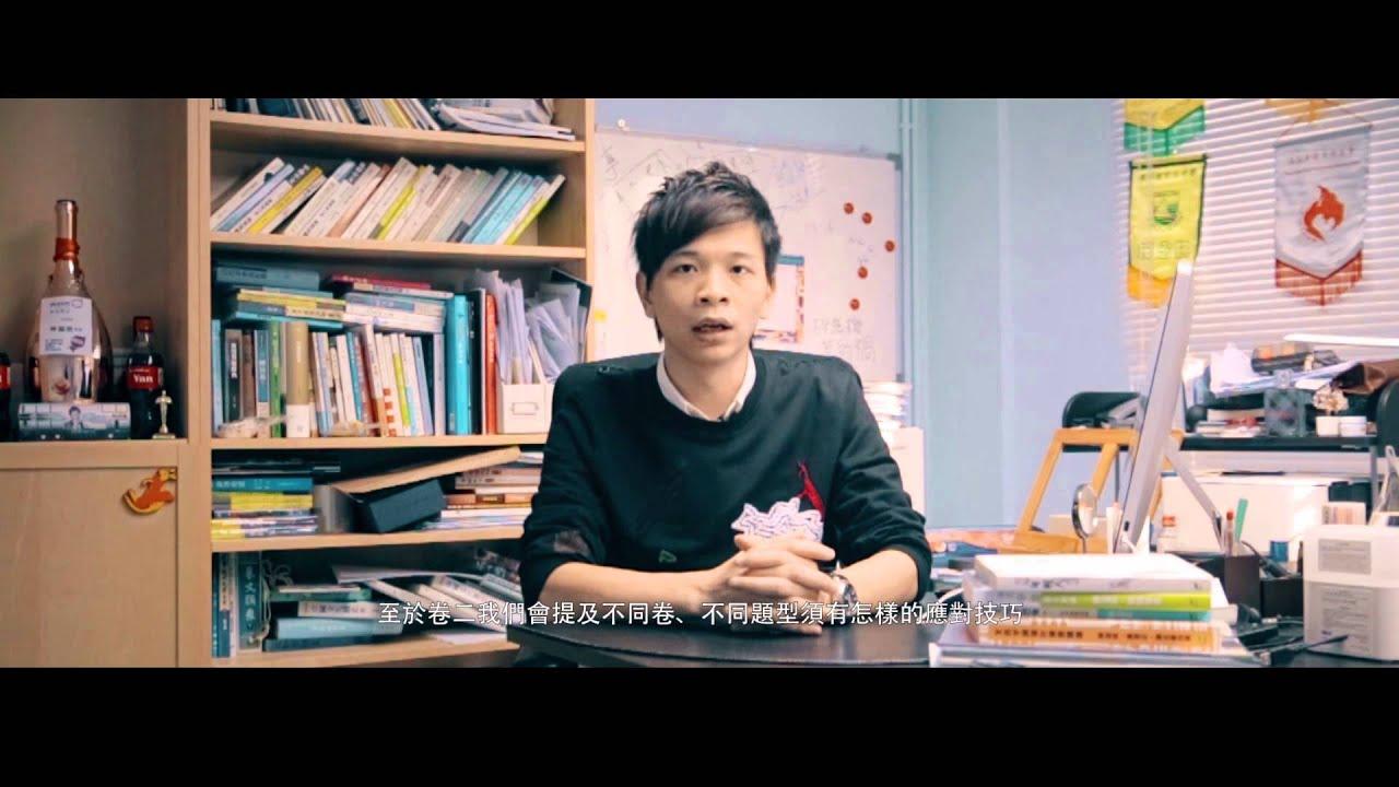 林溢欣 - 中文精讀課程2015-16 - YouTube