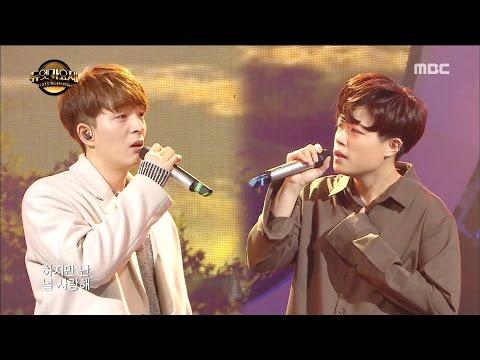 [Duet song festival] 듀엣가요제 - Du jinsu & Choi Hyoin, 'I don't love you + West sky' 20170113
