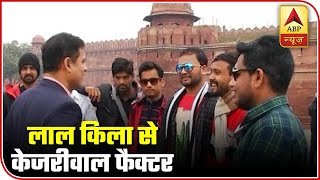 Delhi Polls: Lal Quila Tourists Share Their Views On CM Kejriwal |  ABP News