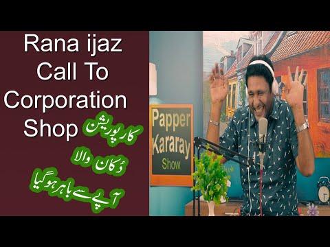 rana ijaz call to corporation shop